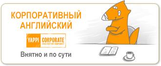YappiCorp