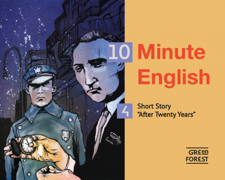 "10 Minute English – 4. Short Story ""After Twenty Years"""