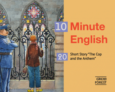 "10 Minute English – 20. Коротка історія ""The Cop and the Anthem"""
