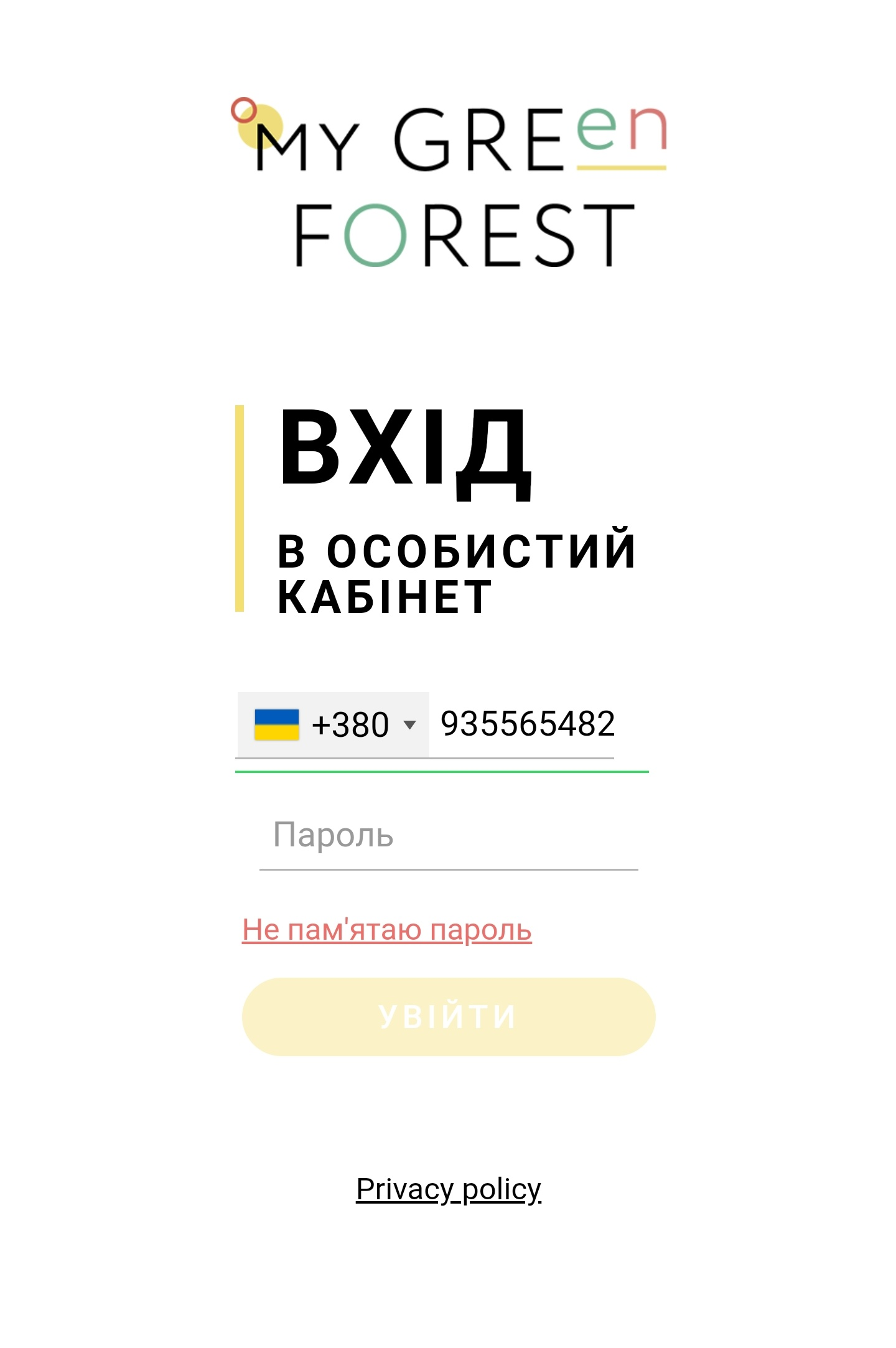 Вход в личный кабинет My Green Forest